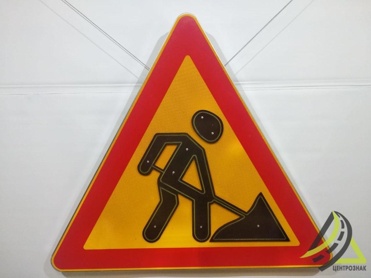 """Знак светодиодный 1.25 """"дорожные работы"""""""